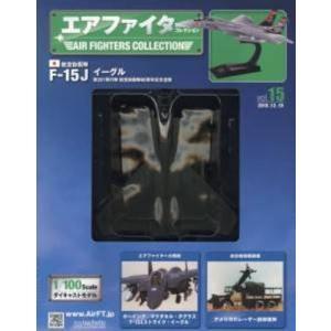 エアファイターコレクション 15号 F-15 アシェット・コレクションズ・ジャパン