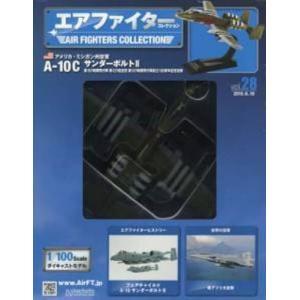 エアファイターコレクション 28号 A−10C サンダーボルトII アシェット・コレクションズ・ジャパン|umd-tsutayabooks
