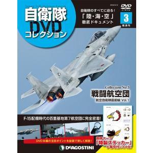 航空自衛隊最前線 VOL.3 戦闘航空団 デアゴスティーニ・ジャパン umd-tsutayabooks