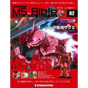 「ガンダム・モビルスーツ・バイブル」第2号 デアゴスティーニ・ジャパン umd-tsutayabooks