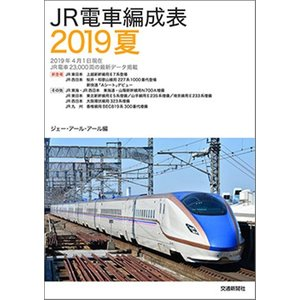 JR電車編成表2019夏 交通出版社|umd-tsutayabooks