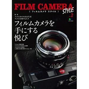 FILM CAMERA STYLE vol.2 エイムック|umd-tsutayabooks