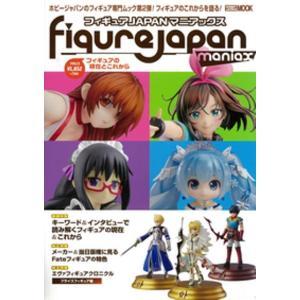 フィギュアJAPANマニアックス フィギュアの現在とこれから ホビージャパンムック umd-tsutayabooks