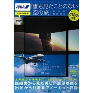 ANA「誰も見たことのない空の旅」DVD BOOK 宝島社|umd-tsutayabooks