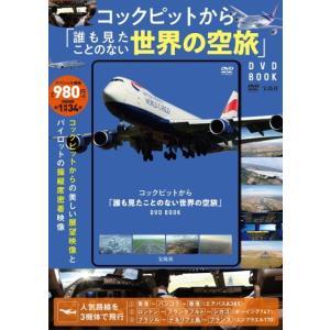 コックピットから「誰も見たことのない世界の空旅」DVD BOOK 宝島社|umd-tsutayabooks