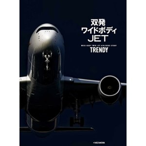 双発ワイドボディJET TRENDY|umd-tsutayabooks