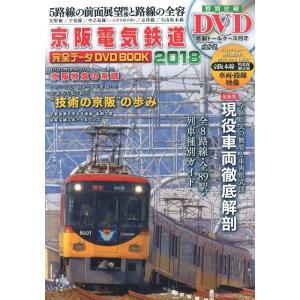 京阪電気鉄道 完全データDVDBOOK 2018  メディアックス|umd-tsutayabooks