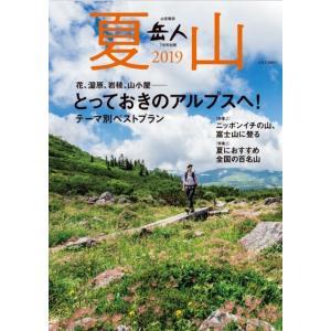 岳人別冊『夏山2019』 モンベルブックス|umd-tsutayabooks