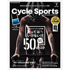 サイクルスポーツ7月号。特別付録「オリジナルサコッシュ」 八重洲出版|umd-tsutayabooks