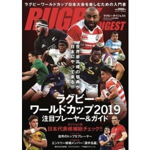 ラグビーワールドカップ2019注目プレーヤー&ガイド 日本スポーツ企画出版社