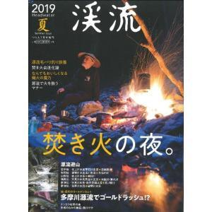 渓流2019夏 つり人7月号増刊 つり人社|umd-tsutayabooks