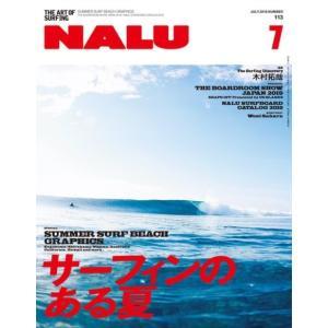NALU 2019年7月号 No.113 エイ出版社|umd-tsutayabooks