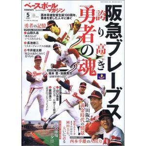 新緑号 阪急ブレーブス勇者の魂 ベースボールマガジン 2020年 5月号増刊 umd-tsutayabooks