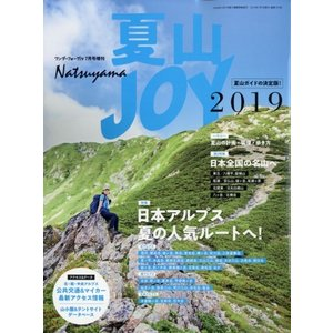 夏山JOY 2019 ワンダーフォーゲル 2019年 7月号 山と渓谷社 |umd-tsutayabooks