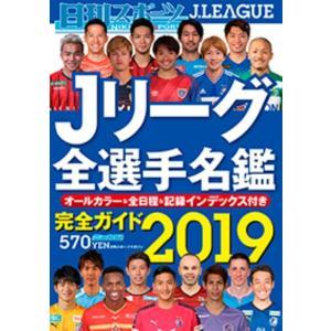 2019 Jリーグ全選手名鑑 日刊スポーツマガジン umd-tsutayabooks