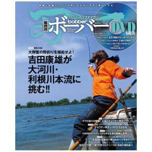 ボーバー2019 Vol.091 つり人社|umd-tsutayabooks