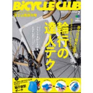 BiCYCLE CLUB 2019年7月号 No.411[付録あり] エイ出版社|umd-tsutayabooks