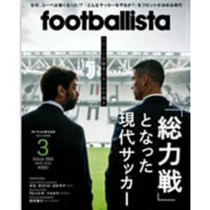 月刊フットボリスタ 3月号 ソル・メディア umd-tsutayabooks