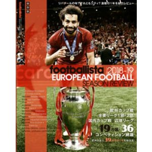 footballista 2018-19 EUROPEAN FOOTBALL SEASON REVIEW 月刊フットボリスタ8月号増刊|umd-tsutayabooks