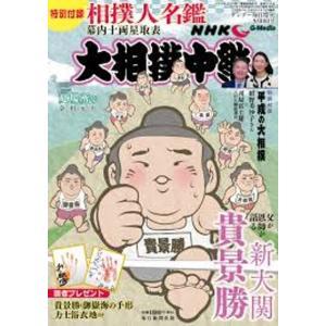 リニューアル第1弾です。 年に一度の特別付録「相撲人名鑑 令和元年度部屋別」と幕内十両星取表もついて...