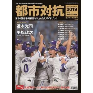 都市対抗2019 第90回都市対抗野球大会公式ガイドブック サンデー毎日別冊編集室|umd-tsutayabooks