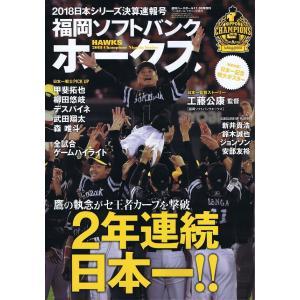 2018日本シリーズ決算速報号 週刊ベースボール11月30日号増刊 ベースボールマガジン社|umd-tsutayabooks