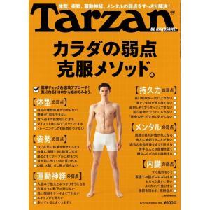 Tarzan No. 766 カラダの弱点克服メソッド。 マガジンハウス|umd-tsutayabooks