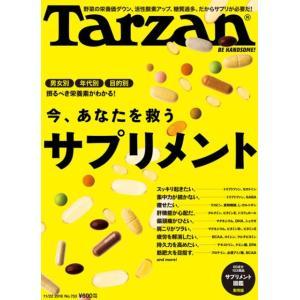 Tarzan No. 753 今、あなたを救うサプリメント マガジンハウス|umd-tsutayabooks
