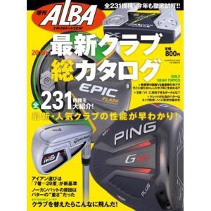 増刊ALBA 2019年 最新クラブ総カタログ プレジデント社|umd-tsutayabooks