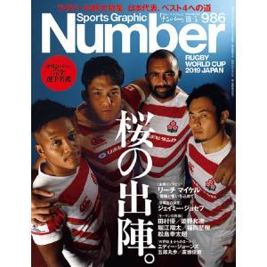 Sports Graphic Number 986号 桜の出陣 文藝春秋|umd-tsutayabooks