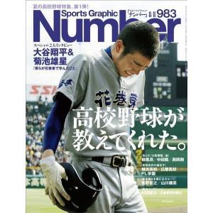 Sports Graphic Number 983号 文藝春秋|umd-tsutayabooks