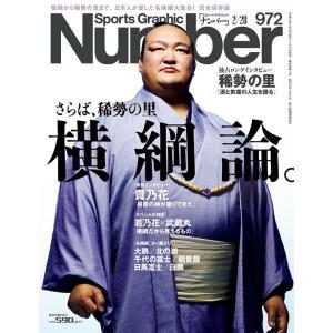 Sports Graphic Number 972号 横綱論。 さらば、稀勢の里 文藝春秋 umd-tsutayabooks