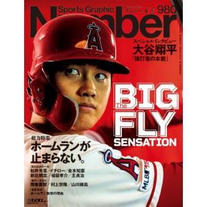 Sports Graphic Number 980号The BIG FLY SENSATION ホームランが止まらない。 文藝春秋|umd-tsutayabooks
