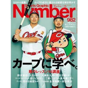 Sports Graphic Number 982号カープに学べ。 文藝春秋|umd-tsutayabooks