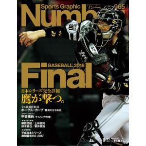 Sports Graphic Number 965号BASEBALL FINAL 2018鷹が撃つ。|umd-tsutayabooks