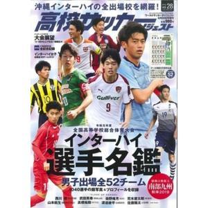 高校サッカーダイジェストVol.28 日本スポーツ企画出版社|umd-tsutayabooks