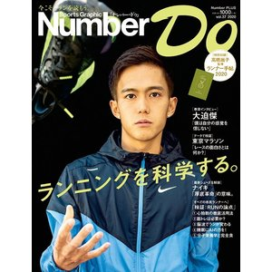 Sports Graphic Number Do 2020 vol.37ランニングを科学する  特別付録高橋尚子監修「ランナー手帖」 umd-tsutayabooks