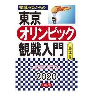 知識ゼロからの東京オリンピック観戦入門単行本 生島淳 / 監