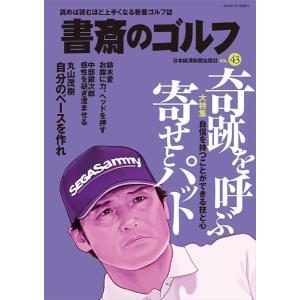 書斎のゴルフ VOL.43 読めば読むほど上手くなる教養ゴルフ誌 日本経済新聞出版社 編|umd-tsutayabooks