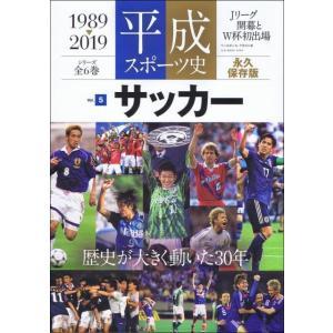平成スポーツ史 1989-2019 Vol.5 サッカー 全6巻シリーズ(5)  B.B.MOOK 1446|umd-tsutayabooks