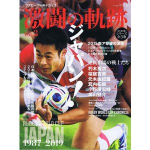 ラグビーワールドカップ 激闘の軌跡 Vol.3 ジャパン! B.B.MOOK 1455|umd-tsutayabooks