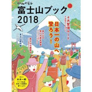 別冊 山と渓谷社 富士山ブック 2018|umd-tsutayabooks