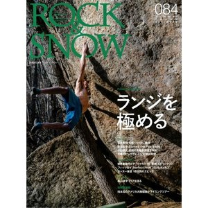 ROCK & SNOW 084号 山と渓谷社|umd-tsutayabooks