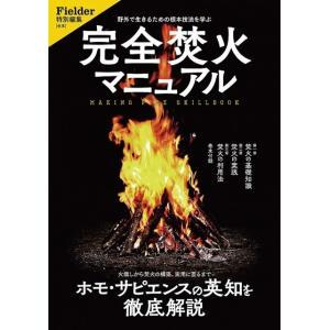 完全焚火マニュアル (Fielder特別編集) 笠倉出版社|umd-tsutayabooks