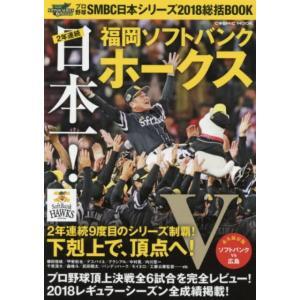 プロ野球SMBC日本シリーズ2018総括BOOK 日本一!福岡ソフトバンクホークス コスミック出版|umd-tsutayabooks