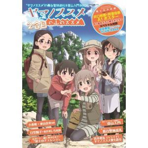 ヤマノススメの山のススメ 2合目 ネコ・パブリッシング|umd-tsutayabooks