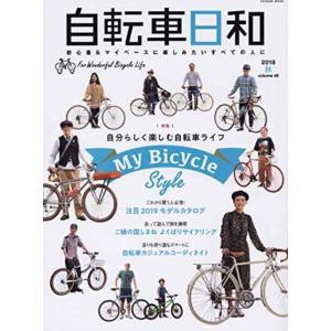 自転車日和 Vol.49 (タツミムック)  初心者&マイペースに楽しみたいすべての人に。 辰巳出版|umd-tsutayabooks