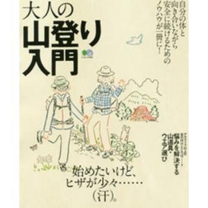 大人の山登り入門|umd-tsutayabooks