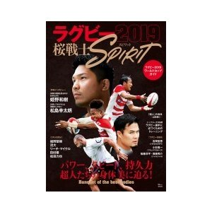 TJ MOOK ラグビー2019 桜戦士SPIRIT 宝島社|umd-tsutayabooks