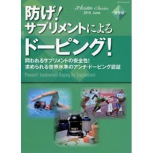 防げ!サプリメントによるドーピング!問われるサプリメントの安全性! エスクリエート|umd-tsutayabooks